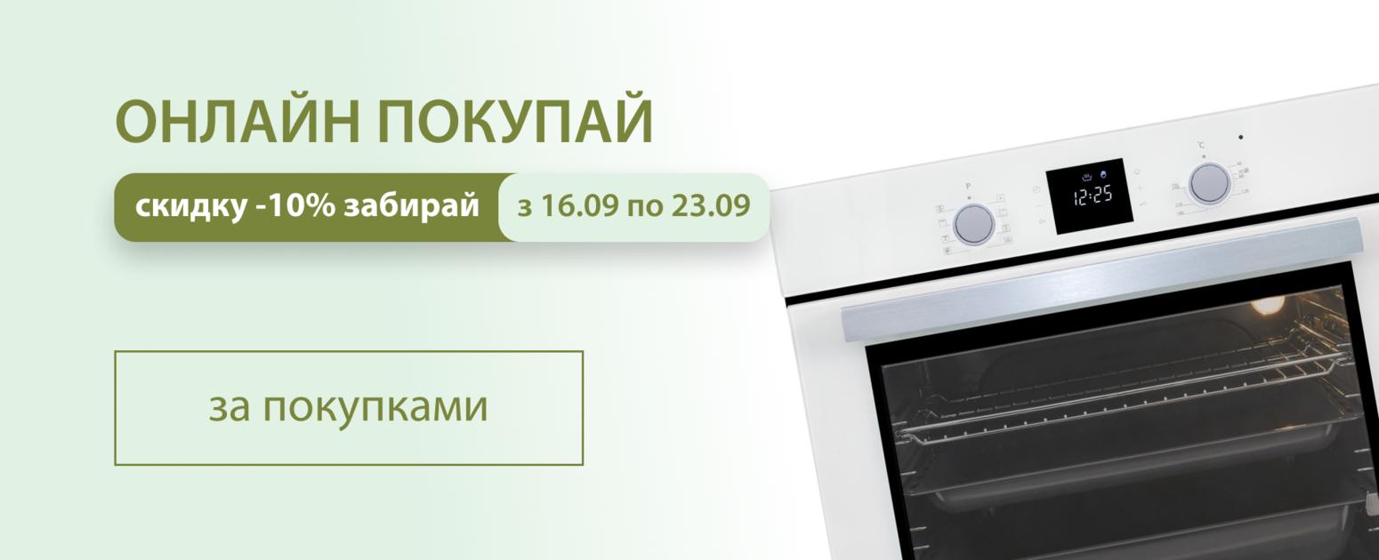 Покупай онлайн