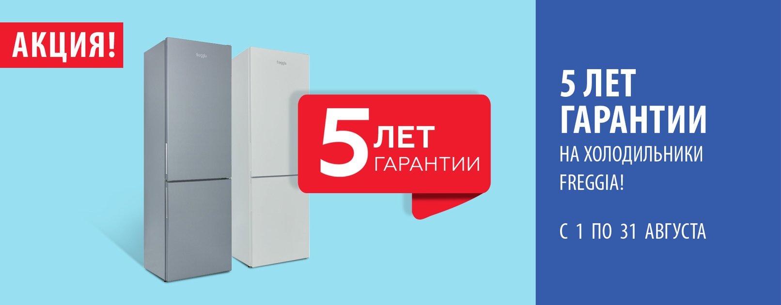 5 лет гарантии на холодильники Freggia