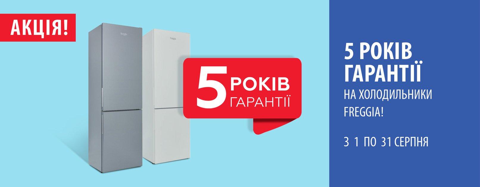 5 років гарантії на холодильники Freggia