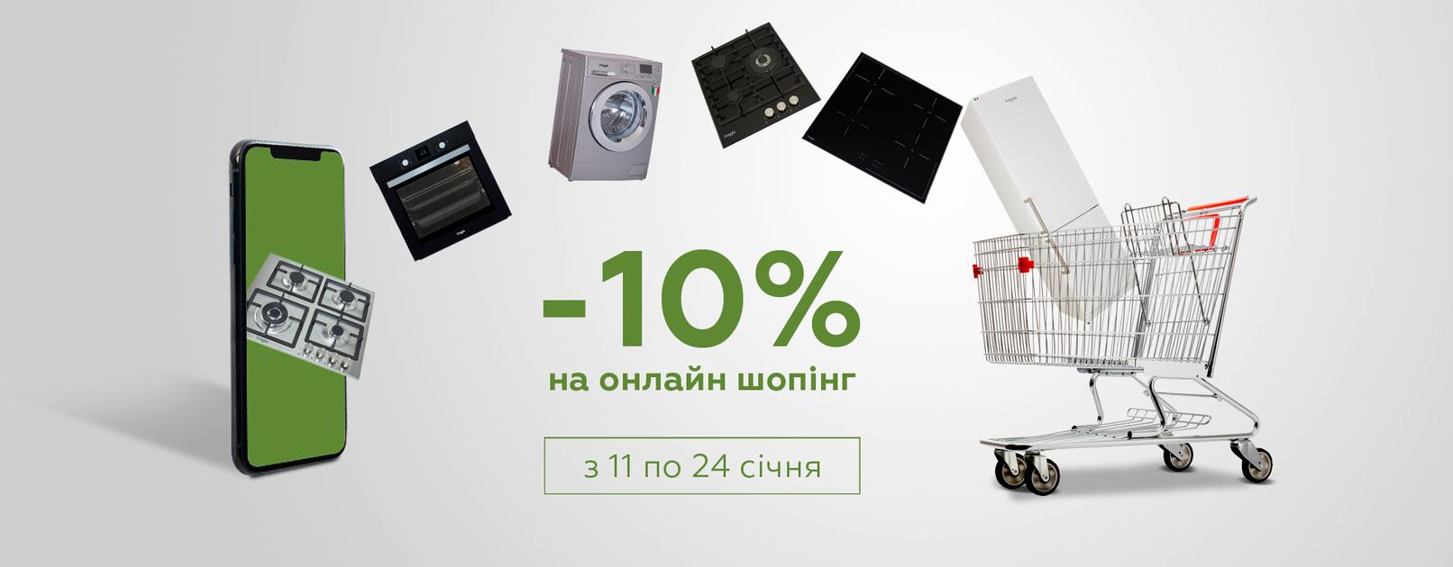 Знижки на онлайн шопінг