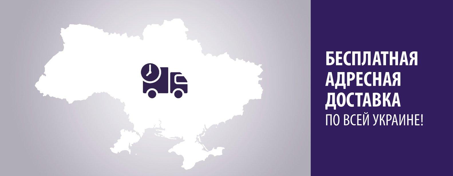 Бесплатная адресная доставка по Украине!