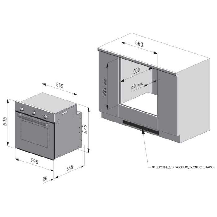 Вбудована духова шафа Freggia OGBB65X1